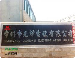 江苏省常州光辉电镀有限公司