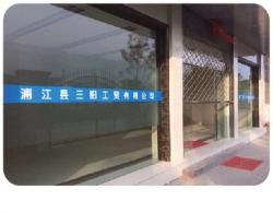 浦江县三阳工贸有限公司