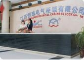 江西恒珠电气柜锁有限公司